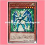 GS06-JP009 : Elemental HERO Prisma (Common)