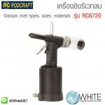 เครื่องยิงรีเวทลม รุ่น RC6720 Riveter, one tool for 3 types Various rivet types, sizes, materials ยี่ห้อ RODCRAFT (GEM)