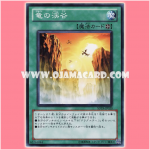 SD19-JP020 : Dragon Ravine (Common)