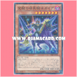 VJMP-JP106 : Awakened Gaia The Fierce Knight / Awakened Gaia the Dark Knight (Millennium Rare)