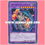 SPRG-JP038 : Gem-Knight Citrine / Gem-Knight Madeira (Common)