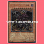 CRMS-JP004 : Red Dragon Archfiend/Assault Mode / Red Daemons Dragon/Buster (Ultimate Rare)