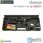 เลื่อยลมชุด air saw set รุ่น RC6051 Rear exhaust in set ยี่ห้อ RODCRAFT (GEM)