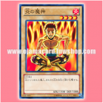 TP23-JP007 : Fireyarou / Flame Devil (Common)