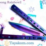 มีดควง บาลิซองเรนโบว์ 2 Balisong Rainbow 2 TKBS-RB02