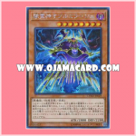 CYHO-JP019 : Oblemirage the Elemental Lord (Secret Rare)