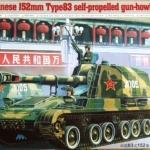 1/35 Chinese 152mm Type83 self-propelled gun-howitzer