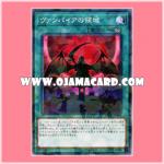 DBDS-JP009 : Vampire Territory (Normal Parallel Rare)