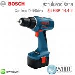สว่านไขควงไร้สาย รุ่น GSR 14.4-2 Cordless Drill/Driver ยี่ห้อ BOSCH (GEM)