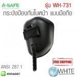กระบังป้องกันใบหน้า แบบมือถือ สำหรับเชื่อมโลหะ รุ่น WH-731 (Welding Helmet)