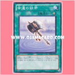 YSD6-JP030 : Lucky Iron Axe (Common)