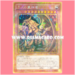 MB01-JPS03 : The Winged Dragon of Ra / Winged God Dragon of Ra (Millennium Gold Rare)