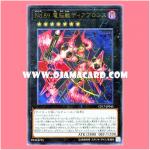 CP17-JP045 : Number 89: Computerbeast Diablosis / Numbers 89: Computerbeast - Diablosis (Ultra Rare)