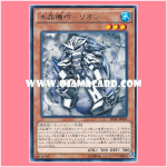 RATE-JP020 : Crystron Rion (Rare)