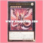 CROS-JP090 : Cyber Dragon Infinity (Ultimate Rare)