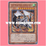 EXP3-JP022 : Koa'ki Meiru Maximus / Core Chimail Maximum (Super Rare)