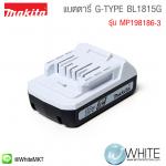แบตตารี่ G-TYPE BL1815G รุ่น MP198186-3 ยี่ห้อ Makita (JP)