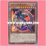 20AP-JP029 : Dark Magician of Chaos / Black Magician of Chaos (Super Parallel Rare)