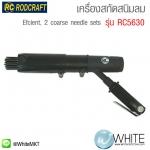 เครื่องสกัดสนิมลม รุ่น RC5630, 35×4 mm (49×3 mm) Needle Scaler Efficient, 2 coarse needle sets ยี่ห้อ RODCRAFT (GEM)