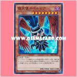 TRC1-JP016 : Darklord Superbia / Fallen Angel Superbia (Super Rare)