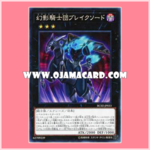 RC02-JP033 : The Phantom Knights of Break Sword / Phantom Knights Break Sword (Collectors Rare)