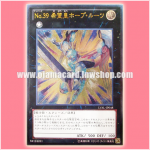 LVAL-JP048 : Number 39: Utopia Roots / Numbers 39: King of Wishes, Hope Roots (Ultimate Rare)
