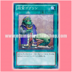TP23-JP002 : Upstart Goblin (Normal Parallel Rare)