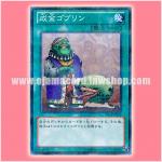 TP23-JP002 : Upstart Goblin (Normal Parallel Rare)