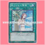 STOR-JP061 : Forbidden Lance / Forbidden Holy Spear (Super Rare)