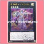 PRIO-JP052 : Bujinki Amaterasu (Ultimate Rare)