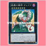 PRIO-JP050 : Oreia, the Sylvan High Arbiter / Oreia, Tranquility God of Shinra (Super Rare)