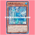 DUEA-JP030 : Bixi, Cosmic Dragon of Water (Common)