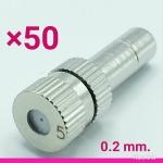 หัวพ่นหมอกละเอียด 0.2 mm. แบบไม่มีกรอง จำนวน 50 ตัว