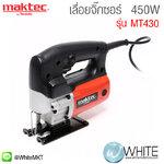เลื่อยจิกซอร์ 450W รุ่น MT430 ยี่ห้อ Maktec (JP)