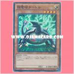 MP01-JP007 : Electromagnetic Turtle / Super-Electromagnetic Turtle (Millennium Super Rare)