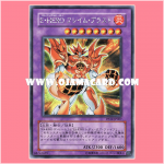 PP10-JP007 : Elemental Hero Inferno / Elemental HERO Flame Blast (Secret Rare)