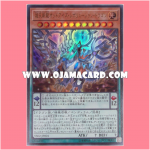 YS02-JP001 : Odd-Eyes Revolution Dragon / Super Celestial New Dragon - Odd-Eyes Revolution Dragon (Ultra Rare)