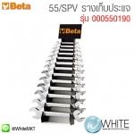 55/SPV รางเก็บประแจ รุ่น 000550190 ยี่ห้อ BETA จาก อิตาลี