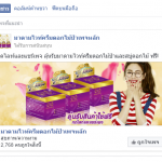 ลงโฆษณาโปรโมทแฟนเพจ รับจ้างโปรโมทแฟนเพจเฟซบุ๊ค รับลงโฆษณา facebook