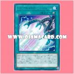 DP20-JP015 : Eternal Evolution Burst (Rare)