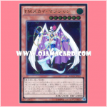 MACR-JP001 : Performapal Sky Magician / Entermate Sky Magician (Ultimate Rare)