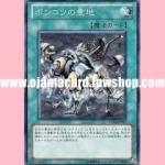 EXP4-JP017 : Guts of Steel (Common)