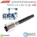 """ลูกบ๊อกหัวจีบสำหรับถอดฝาสูบ TOYOTA (1/2"""" X M9 12) รุ่น 1936 ยี่ห้อ JTC Auto Tools จากประเทศไต้หวัน"""