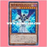 TRC1-JP015 : Darklord Asmodeus / Fallen Angel Asmodeus (Super Rare)