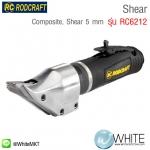 Shear รุ่น RC6212, Composite, Shear 5 mm Comfortable, Clean Sheet Metal Cuts ยี่ห้อ RODCRAFT (GEM)
