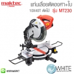 """แท่นเลื่อยตัดองศา 10"""" +ใบ 10X40T 255 mm.(10"""") ตัดไม้ รุ่น MT230 ยี่ห้อ Maktec (JP)"""