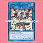 VJMP-JP148 : Dark Metal Dragon - Darkness Metal (Ultra Rare)