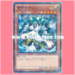 SR01-JP005 : Zaborg the Thunder Monarch (Normal Parallel Rare)