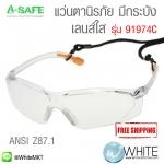 แว่นตานิรภัย กันสะเก็ดมีกระบัง เลนส์ใส รุ่น 91974C (Safety Spectacle Clear)