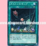 SHSP-JP069 : Duston Mop (Normal Rare)